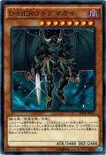 【Normal】D-HERO ドグマガイ[YGO_SPDS-JP011]