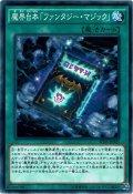 【Normal】魔界台本「ファンタジー・マジック」[YGO_SPDS-JP023]