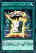 【Normal】魔界台本「オープニング・セレモニー」[YGO_SPDS-JP024]
