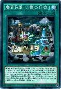 【Normal】魔界台本「火竜の住処」[YGO_SPDS-JP025]