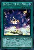 【Super】魔界台本「魔王の降臨」[YGO_SPDS-JP027]