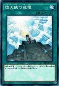 【Normal】堕天使の戒壇[YGO_SPDS-JP035]