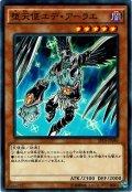 【Normal】堕天使エデ・アーラエ[YGO_SPDS-JP040]