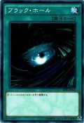 【Normal】ブラック・ホール[YGO_SPDS-JP042]