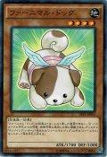 【Normal】ファーニマル・ドッグ[YGO_SPFE-JP016]