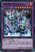 【Normal】召喚獣プルガトリオ[YGO_SPFE-JP030]