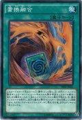 【Normal】置換融合[YGO_SPFE-JP041]
