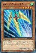 【Normal】SRシェイブー・メラン[YGO_SPHR-JP004]