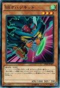 【Normal】SRオハジキッド[YGO_SPHR-JP007]