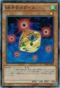 【Super】SR赤目のダイス[YGO_SPHR-JP008]
