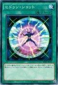 【Normal】ヒドゥン・ショット[YGO_SPHR-JP012]