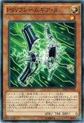 【Normal】PSYフレームギア・β[YGO_SPHR-JP030]