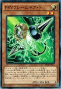 【Normal】PSYフレームギア・γ[YGO_SPHR-JP031]