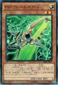 【Normal】PSYフレームギア・ε[YGO_SPHR-JP033]