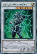 【Super】PSYフレームロード・Ζ[YGO_SPHR-JP034]