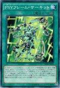 【Normal】PSYフレーム・サーキット[YGO_SPHR-JP036]