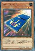 【Normal】カードカー・D[YGO_SPHR-JP042]