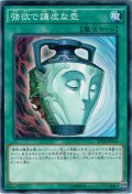 【Normal】強欲で謙虚な壺[YGO_SPHR-JP044]