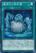 【Normal】魔神王の契約書[YGO_SPRG-JP009]
