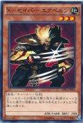 【Normal】X-セイバー エアベルン[YGO_SPRG-JP014]