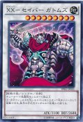 【Normal】XX-セイバー ガトムズ[YGO_SPRG-JP022]