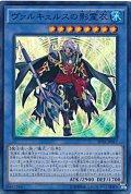 【Super】ヴァルキュルスの影霊衣[YGO_SPTR-JP017]