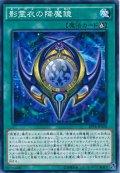 【Normal】影霊衣の降魔鏡[YGO_SPTR-JP020]