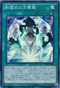【Super】影霊衣の万華鏡[YGO_SPTR-JP021]