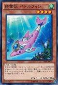 【Normal】精霊獣 ペトルフィン[YGO_SPTR-JP026]