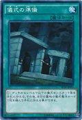 【Normal】儀式の準備[YGO_SPTR-JP055]