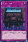 【Normal】王宮のお触れ[YGO_SPTR-JP057]
