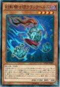 【Normal】幻影騎士団クラックヘルム[YGO_SPWR-JP004]