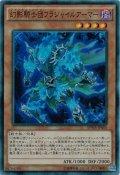 【Super】幻影騎士団フラジャイルアーマー[YGO_SPWR-JP005]
