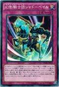 【Normal】幻影騎士団シャドーベイル[YGO_SPWR-JP012]