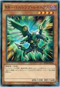 【Normal】RR-バニシング・レイニアス[YGO_SPWR-JP016]