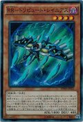 【Super】RR-トリビュート・レイニアス[YGO_SPWR-JP021]