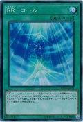 【Super】RR-コール[YGO_SPWR-JP025]