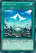 【Normal】RR-ネスト[YGO_SPWR-JP026]
