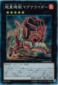 【Super】超量機獣マグナライガー[YGO_SPWR-JP036]