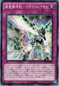 【Normal】超量機神剣-マグナスレイヤー[YGO_SPWR-JP039]