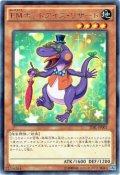 【Rare】EMボットアイズ・リザード[YGO_TDIL-JP001]