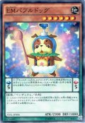 【Normal】EMバブルドッグ[YGO_TDIL-JP006]