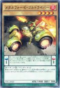 【Normal】メタルフォーゼ・ゴルドライバー[YGO_TDIL-JP023]