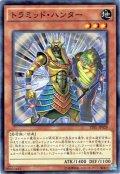 【Normal】トラミッド・ハンター[YGO_TDIL-JP028]