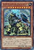 【Super】トラミッド・スフィンクス[YGO_TDIL-JP030]