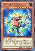 【Normal】ブロックドラゴン[YGO_TDIL-JP034]