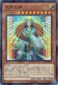 【Super】天照大神[YGO_TDIL-JP035]