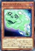 【Normal】チューニングガム[YGO_TDIL-JP040]