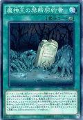 【Normal】魔神王の禁断契約書[YGO_TDIL-JP056]