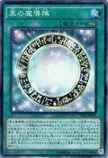 【Super】黒の魔導陣[YGO_TDIL-JP057]